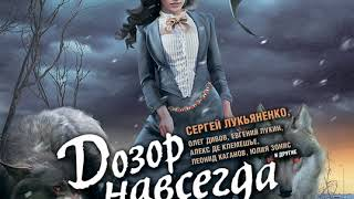 Александр Бачило – Дозор навсегда. Лучшая фантастика 2018 (сборник). [Аудиокнига]