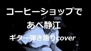 あべ静江さんの「コーヒーショップで」を歌ってみました・・♪ 作詞:阿...