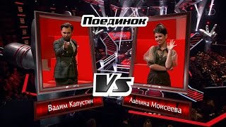 The Voice RU 2016 Vadim vs Adelina — «Moondance» Battle  |  Голос 5. В.Капустин и Аделина Моисеева