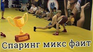 Спаринг микс файт 8 лет Дети ММА, миксфайт, единоборства ЧЕМПИОН  #Спорт