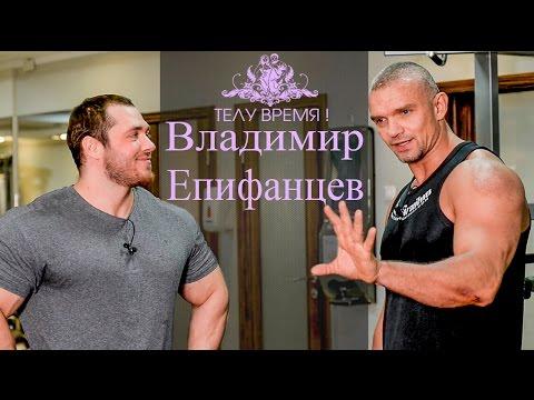 Епифанцев Владимир - Биография - Актеры советского и