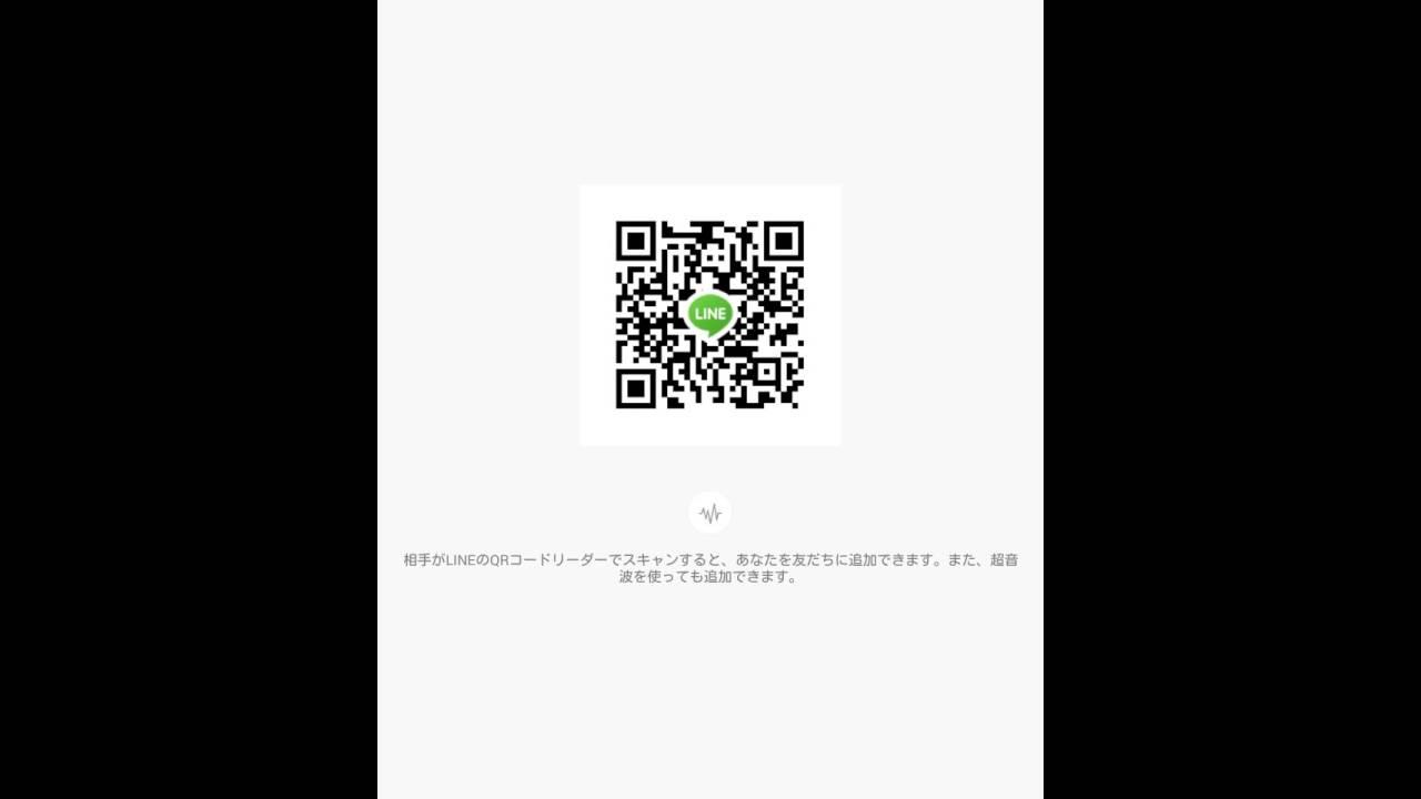 LINE QRコード公開 追加自由