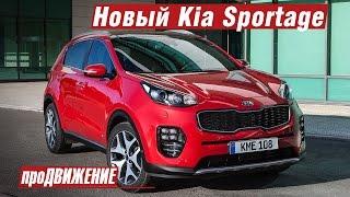 Новый Kia Sportage — 2016. Автоновости про.Движение