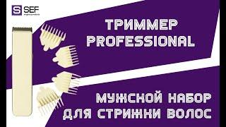 Видео обзор триммера Gemai GM 586 от интернет магазина sef5.com.ua