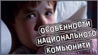 Знакомство с русскими игроками Переозвучка