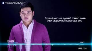 Freezone - Zuudnii dagina/Official Lyrics Video/