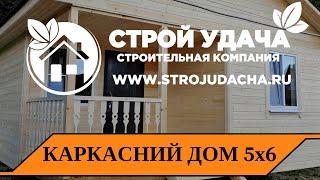 Одноэтажный каркасный дом 5 на 6 метров
