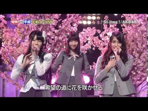 昭和vs平成卒業ソングSP So long! AKB48