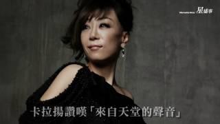 Sumi Jo曹秀美介紹影片