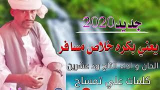التاج ود عشرين يعني بكره خلاص مسافر كلمات علي تمساح