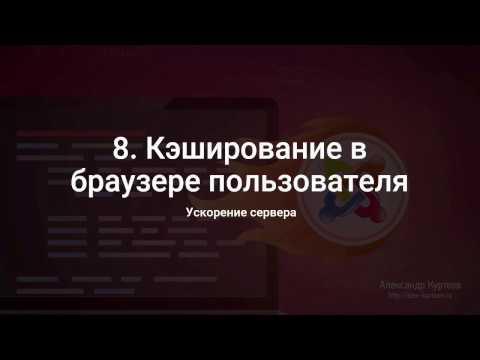 Как использовать кэш браузера