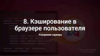 8  Активируем кэширование в браузере пользователя