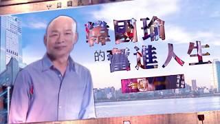 【台灣啟示錄 預告】韓國瑜的奮進人生