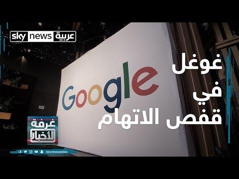 -غوغل- مجددا في قفص الاتهام  - 01:58-2019 / 12 / 2