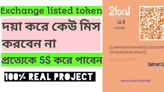 exchange listed token। join for earn 5$। how to make money online 2020।