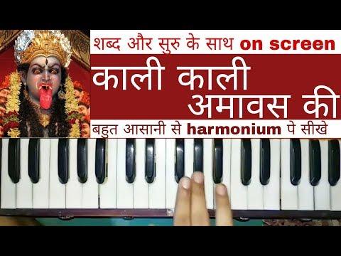 Kaali Kaali Amawas Ki Raat Me - Very Easy Harmonium Tutorial | Musical boyss