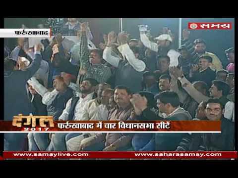 Samay Special: Dangal 2017: Debate in Farrukhabad