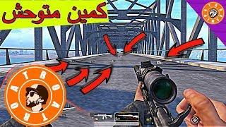اقوئ كمين الجسر في ببجي 🚧 (جزء الاول)