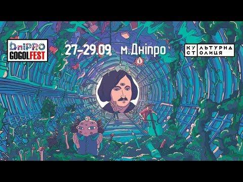9-channel.com: DniPRO ГОГОЛЬFEST. Відкриття.