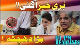 Nawaz Sharif's Bad Health - News Headlines | 01:00 PM | 22 Apr 2019 | Lahore Rang