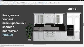 #kitchen #kitchendesign #кухня #проект Урок PRO100 Патинированный карниз с фрезеровкой