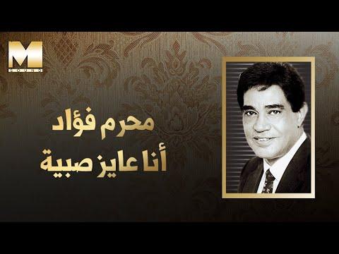 Moharam Fouad - Ana 3ayez Sabeya (Audio) | محرم فؤاد - أنا عايز صبية