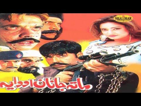 Jahangir Khan, Shahid Khan - Mata Janan Au Waya - Pashto Movie
