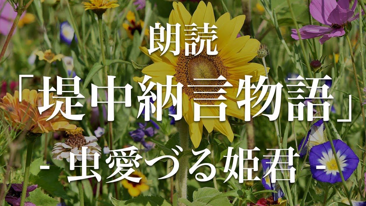 現代 訳 梅 鶯宿 語