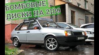 БОМБОВЫЕ ДИСКИ R15 за 6000 рублей на 2109! ПРОБЛЕМЫ с установкой. ТОЧИМ ЦО на СТАНКЕ! ПОКА ШТАМПЫ.