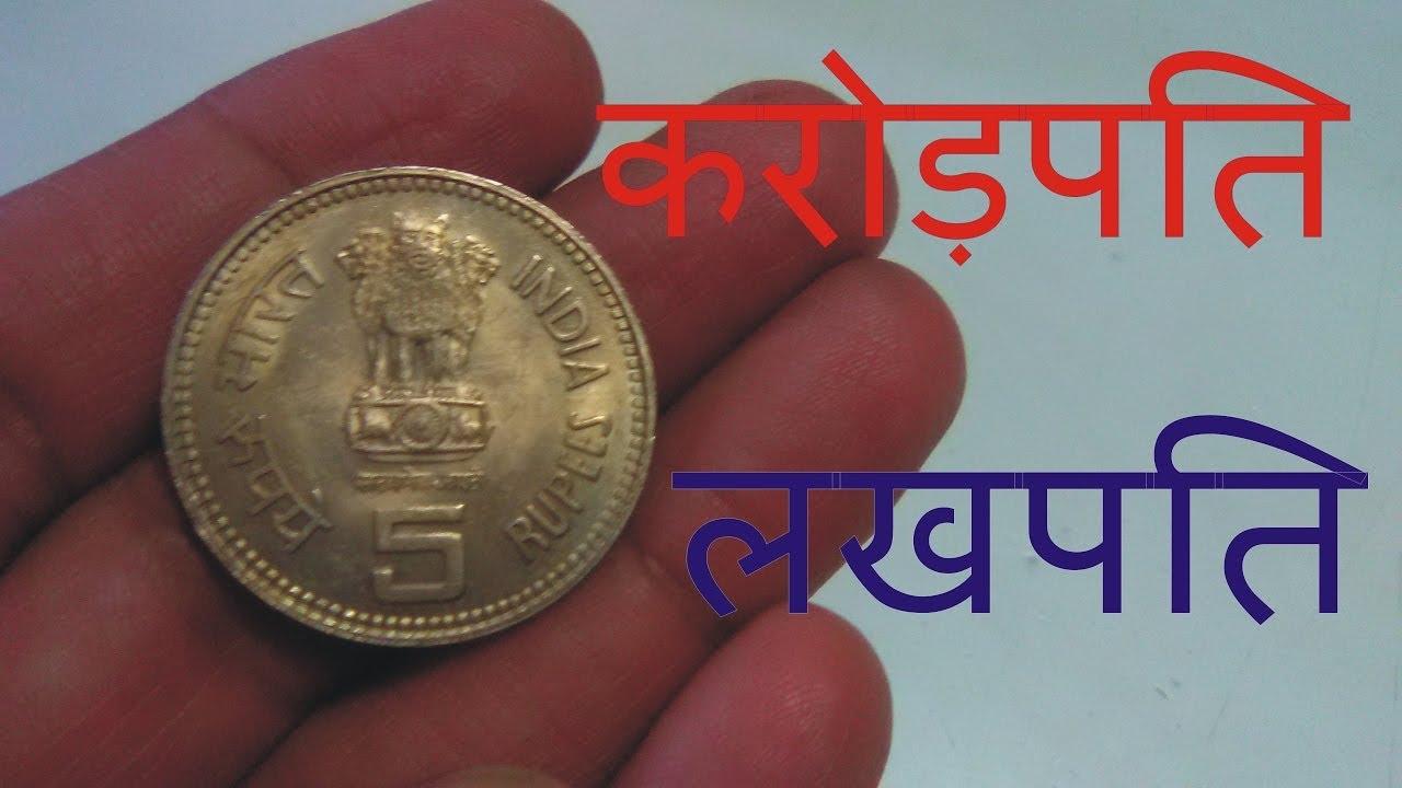 अगर आपके पास है 5 रुपए का यह सिक्का तो आपको मिलेंगे 5 लाख रुपए | Purane  Sikke Ki Kiamt