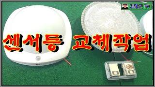 LED 센서등 교체작업(Repairing LED sen…