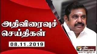 Speed News 08-11-2019 | Puthiya Thalaimurai TV