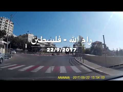 Ramallah Streets جولة في شوارع رام الله