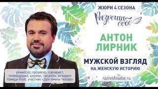 "Антон Лирник, резидент «COMEDY CLUB», участник «Дуэт им. Чехова», итоги ""Разреши себе"""