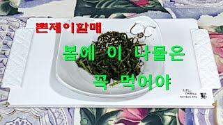 당귀나물 고추장무침-뽄제이할매의 할머니표 집밥. 한약재…
