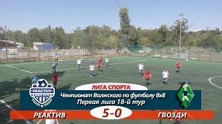 Первая лига 18-й тур. Реактив-Гвозди 5-0 ОБЗОР