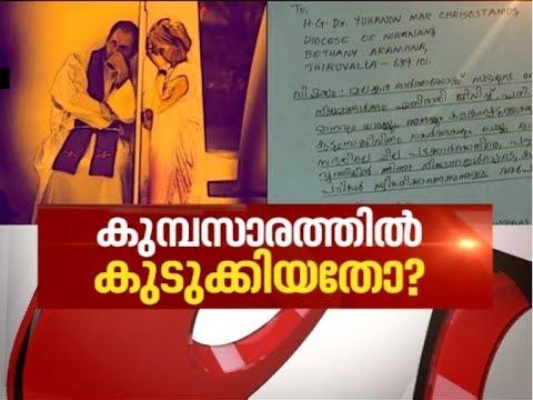 Sex scandal rocks Orthodox Church in Kerala   Asianet News Hour 29 JUN 2018 thumbnail