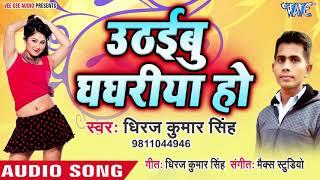 आ गया Dhiraj Kumar Singh का नया सबसे हिट गाना 2019 - Uthaiebu Ghaghriya Ho - Bhojpuri Hit Song 2019