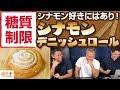 【糖質制限】☆糖限郷・シナモンデニッシュロール☆シナモン好きにはありなパン!糖質…