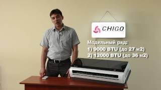 Подбор кондиционера. Кондиционер Chigo M87(Дизайнеры CHIGO разработали кондиционер принципиально нового дизайна,который больше ассоциируется по форме..., 2014-09-11T08:24:52.000Z)