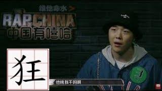 《被剪掉的中國有嘻哈》輝子超神3PASS字幕版 吳亦凡竟然!? 字幕有點錯漏 修訂版已出