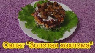 Салат Золотая хохлома  вкусные праздничные салаты на день рождения юбилей