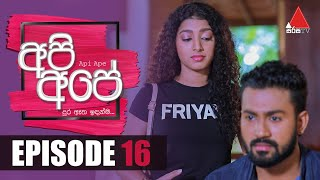 Api Ape | අපි අපේ | Episode 16 | Sirasa TV Thumbnail