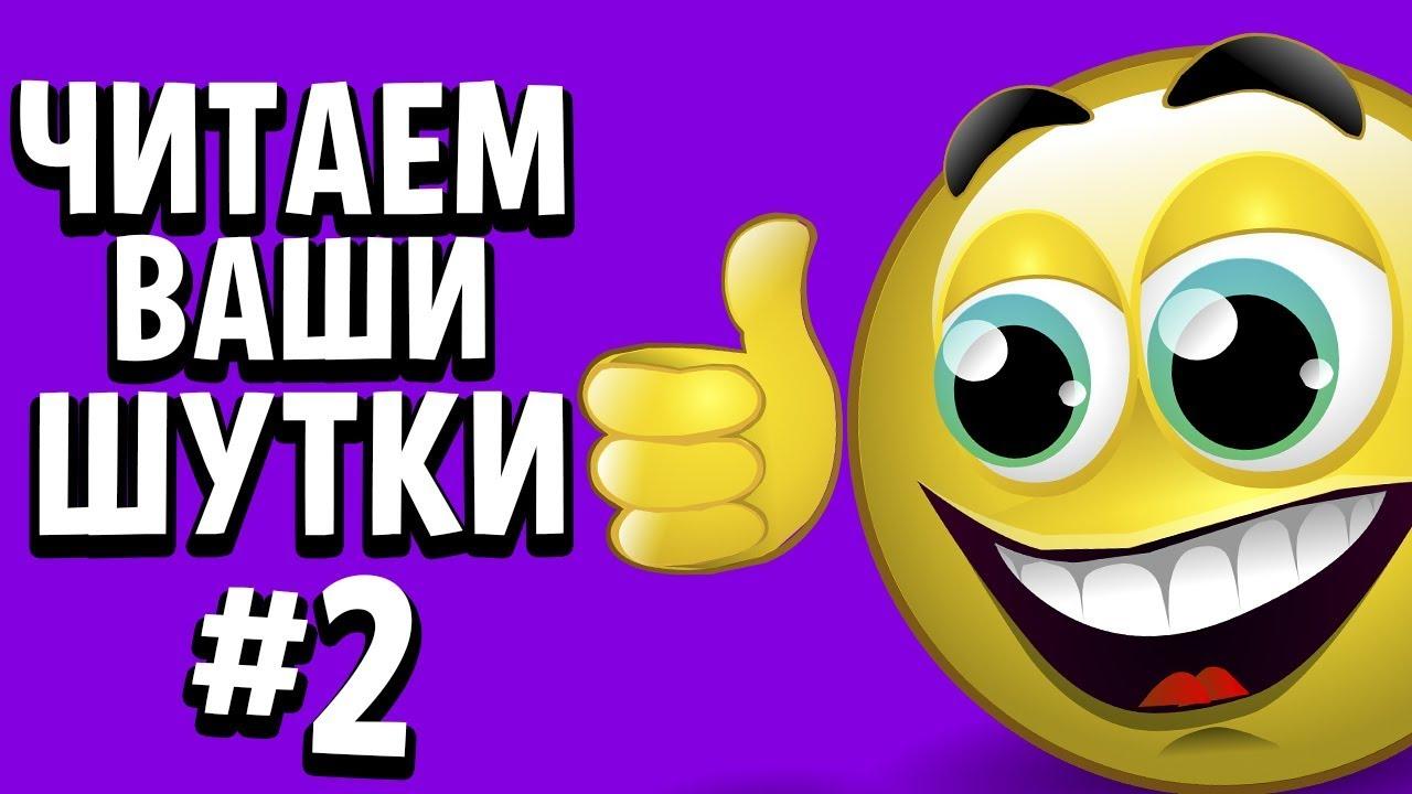 ЧИТАЕМ ВАШИ ШУТКИ 4 3 СЕЗОН  Глотаем