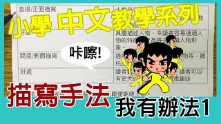 Publication Date: 2020-06-02 | Video Title: 【中文描寫】用直接定簡接描寫好呢!?
