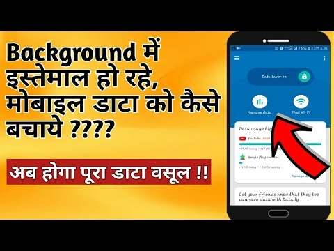 How To Save Background Mobile Data Usage In Android
