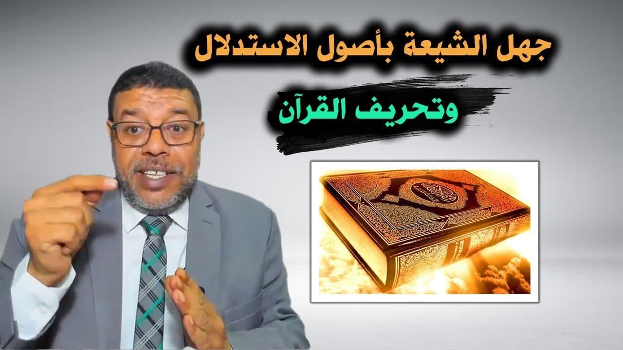 جهل الشيعة بأصول الإستدلال وتحريف القران