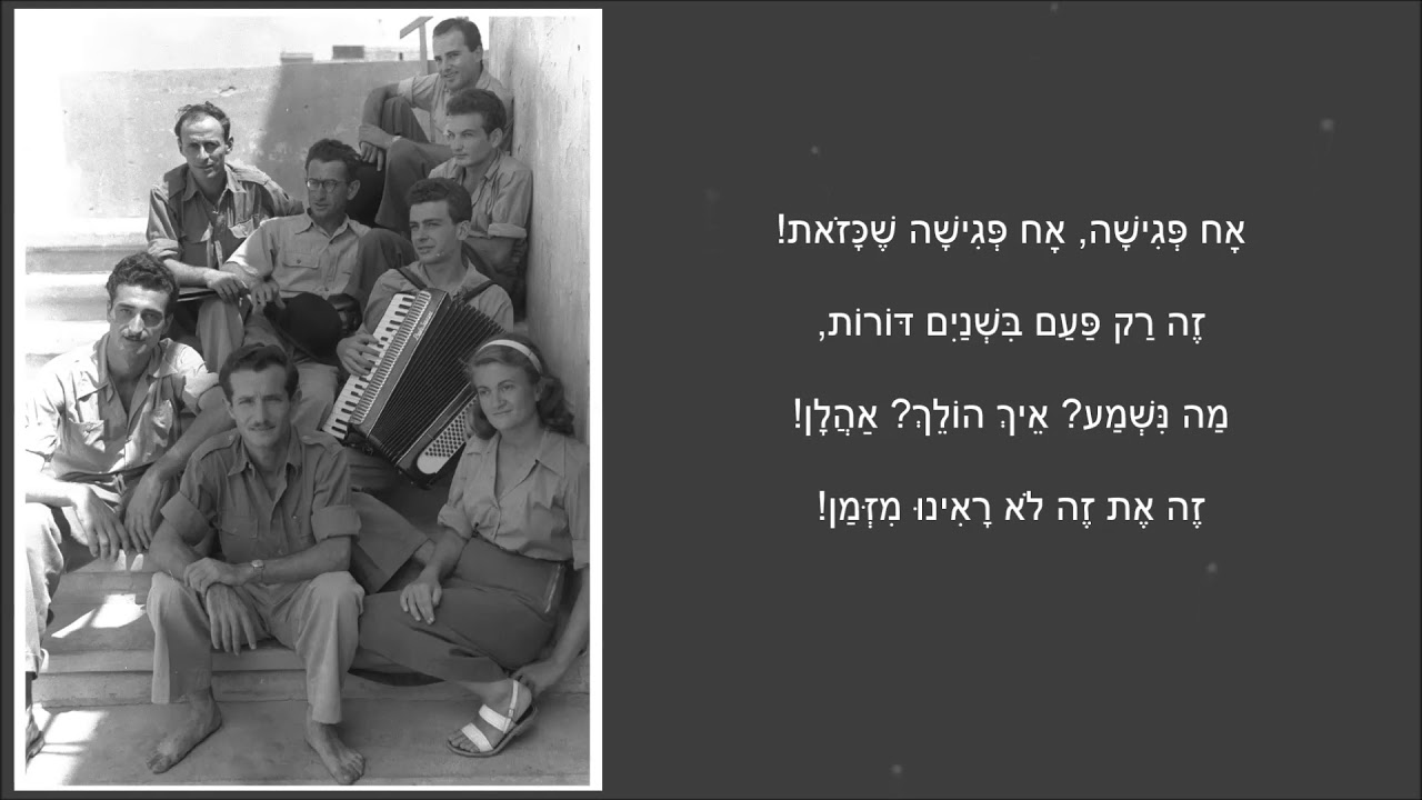 Image result for ‫חיים חפר הצ'יזבטרון‬‎