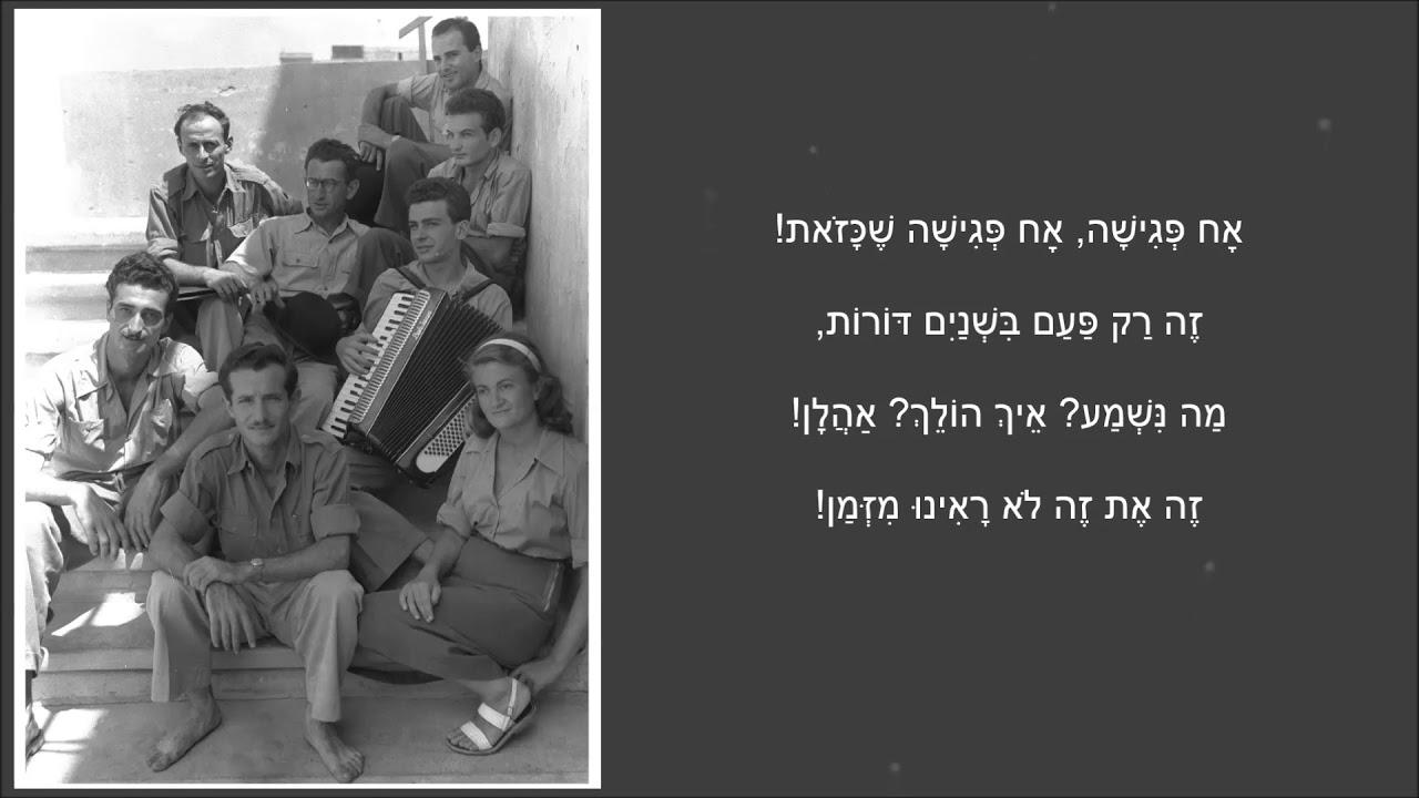 Image result for חיים חפר הצ'יזבטרון