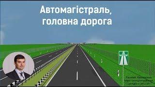 Автомагістраль, головна дорога